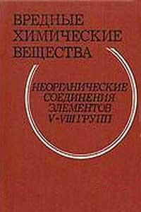 Вредные химические вещества. Неорганические соединения элементов V-VIII групп — обложка книги.