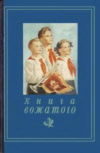 Книга вожатого — обложка книги.