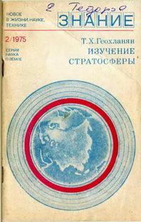 Новое в жизни, науке, технике. Наука о Земле №02/1975. Изучение стратосферы — обложка книги.