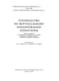 Руководство по вертикальному зондированию ионосферы — обложка книги.