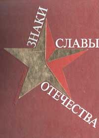 Знаки славы Отечества — обложка книги.