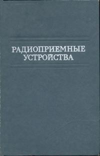 Радиоприемные устройства — обложка книги.