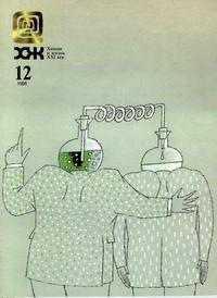 Химия и жизнь №12/1998 — обложка книги.