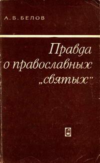 """Правда о православных """"святых"""" — обложка книги."""