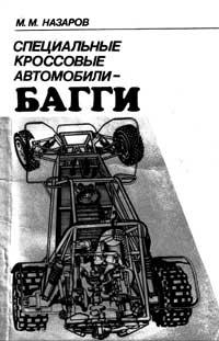 Специальные кроссовые автомобили-багги — обложка книги.