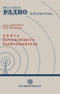 Массовая радиобиблиотека. Вып. 38. Книга начинающего радиолюбителя — обложка книги.