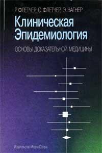 Клиническая эпидемиология. Основы доказательной медицины — обложка книги.