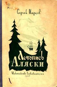 Летопись Аляски — обложка книги.