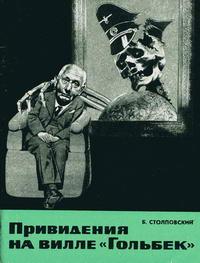 """Владыки капиталистического мира. Привидение на вилле """"Гольбек"""" — обложка книги."""