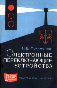 Массовая радиобиблиотека. Вып. 599. Электронные переключающие устройства — обложка книги.