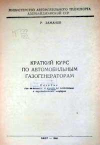 Краткий курс по автомобильным газогенераторам — обложка книги.