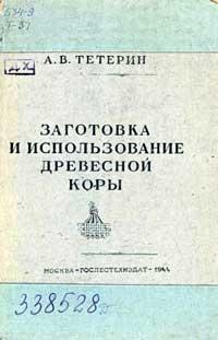 Заготовка и использование древесной коры — обложка книги.