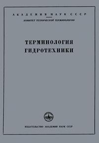 Сборники рекомендуемых терминов. Выпуск 27. Терминология гидротехники — обложка книги.