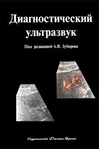 Диагностический ультразвук — обложка книги.