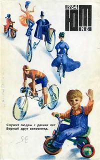 Юный техник 8/1984 — обложка книги.