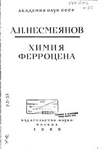 Химия ферроцена — обложка книги.
