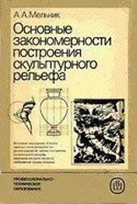 Основные закономерности построения скульптурного рельефа — обложка книги.
