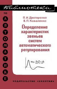 Библиотека по автоматике, вып. 495. Определение характеристик звеньев систем автоматического регулирования — обложка книги.