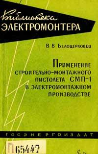 Библиотека электромонтера, выпуск 74. Применение строительно-монтажного пистолета СМП-1 в электромонтажном производстве — обложка книги.
