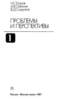 Биотехнология. Т. 1. Проблемы и перспективы — обложка книги.