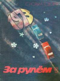 За рулем №01/1973 — обложка книги.