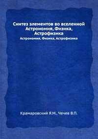 Синтез элементов во вселенной — обложка книги.