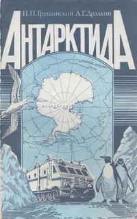 Антарктида — обложка книги.