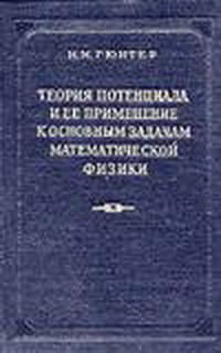 Теория потенциала и ее применение к основным задачам математической физики — обложка книги.
