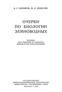 Очерки по биологии земноводных — обложка книги.
