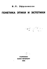 Генетика этики и эстетики — обложка книги.