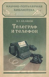 Телеграф и телефон — обложка книги.