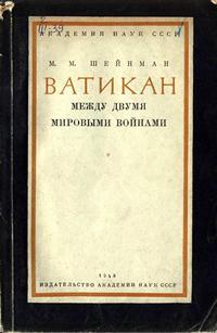 Ватикан между двумя мировыми войнами — обложка книги.