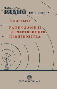 Массовая радиобиблиотека. Вып. 14. Радиолампы отечественного производства — обложка книги.