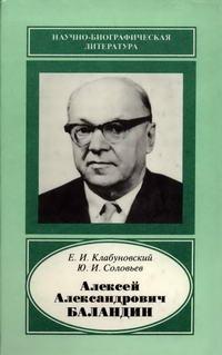 Научно-биографическая литература. Алексей Александрович Баландин. 1898-1967 — обложка книги.