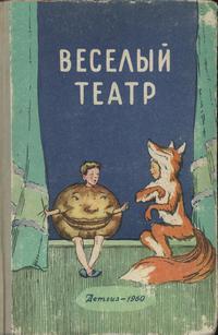 Веселый театр — обложка книги.