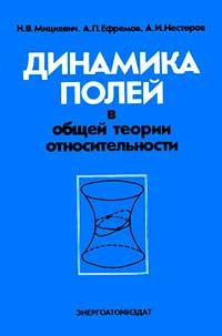 Динамика полей в общей теории относительности — обложка книги.