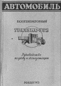 Газогенераторный автомобиль УралЗИС-352. Руководство по уходу и эксплуатации — обложка книги.