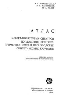 Атлас ультрафиолетовых спектров поглощения веществ, применяющихся в производстве синтетических каучуков — обложка книги.