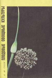 Домашний огород. Плодовые овощные культуры — обложка книги.
