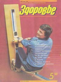 Здоровье №05/1988 — обложка книги.