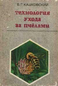 Технология ухода за пчелами — обложка книги.