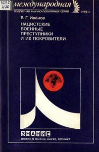 Новое в жизни, науке и технике. Международная №03/1985. Нацистские военные преступники и их покровители — обложка книги.