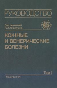 Кожные и венерические болезни — обложка книги.