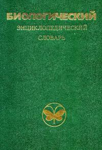 Биологический энциклопедический словарь — обложка книги.