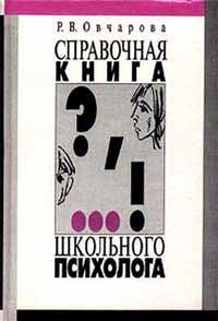 Справочная книга школьного психолога — обложка книги.
