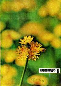 Юный натуралист №06/1974 — обложка книги.
