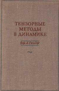 Тензорные методы в динамике — обложка книги.