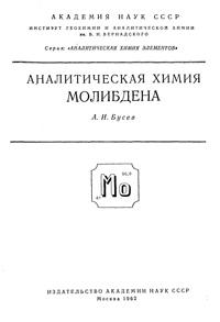 Аналитическая химия молибдена — обложка книги.