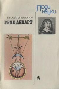 Люди науки. Рене Декарт — обложка книги.