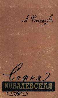 Жизнь замечательных людей. Софья Ковалевская — обложка книги.